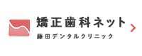 矯正歯科ネット 藤田デンタルクリニック