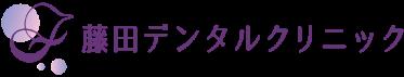 藤田デンタルクリニック