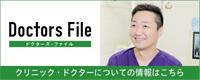 Doctors Fileドクターズ・ファイル 当院のドクターが ドクターズ・ファイルに紹介されました