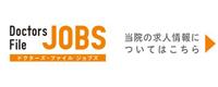 藤田デンタルクリニック 求人