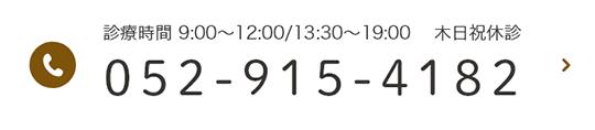 診療時間 9:00~12:00/14:30~20:00  木日祝休診 052-915-4182